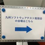 九州ソフトウェアテスト勉強会の看板