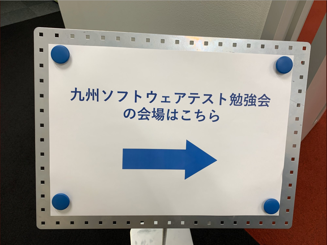 「テスト技法を知ろう」 ~同値分割と境界値分析の練習~ / 九州ソフトウェアテスト勉強会 Vol.30に参加しました #q_te